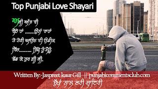 punjabi vich love status | punjabi vich love status bare daso