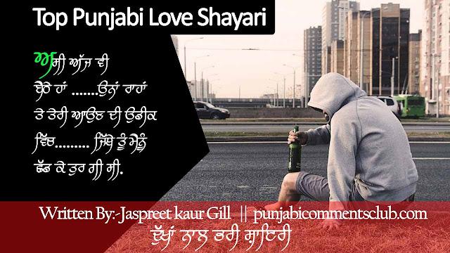 punjabi vich love status   punjabi vich love status bare daso