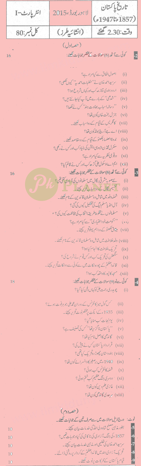 Intermediate Part 1 Past Papers Lahore Board History of Pakistan