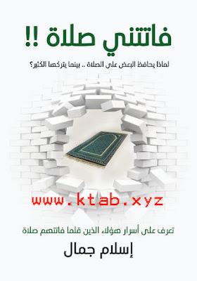 كتاب فاتتني صلاة pdf مجانا