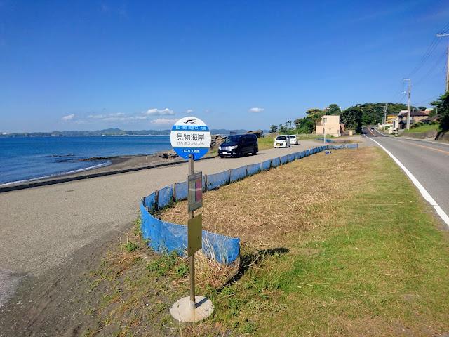 房総フラワーライン 見物海岸