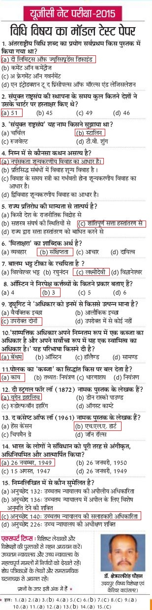 Ugc net exam model question papers question paper pdf gk in hindi ugc net exam model question papers question paper pdf malvernweather Image collections
