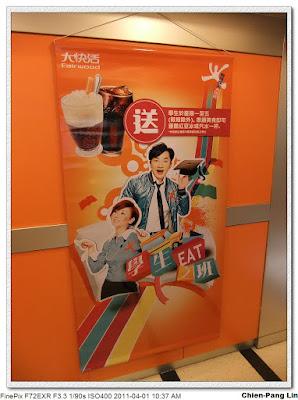 湯尼邦的部落格: 2011新加坡+香港行 DAY8 之大快活早餐(超推薦)