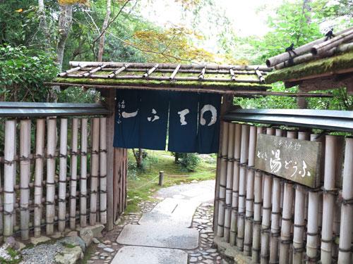 Yudofuya Restaurant, Kyoto