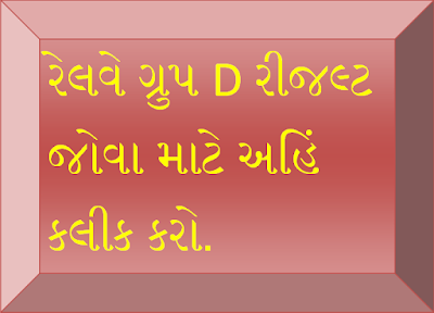 Railway Group D Exam Result http://www.rrbahmedabad.gov.in/