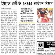 RECRUITMENT, SHIKSHAK BHARTI : परिषदीय स्कूलों की 69 हजारसहायक अध्यापक भर्ती परीक्षा के पूर्व ही बाहर हुए 16344 अभ्यर्थी, संख्या घटकर अब 430479