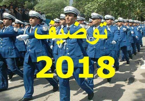 فتح مسابقة لأكثر من 9000 عون و ضباط الشرطة