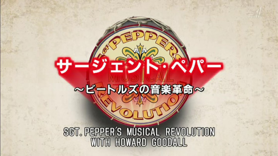 『サージェント・ペパー~ビートルズの音楽革命~』2017年11月3日放送 カットシーンまとめ