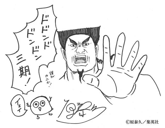 Ogłoszenie trzeciego sezonu Kingdom przez Yasuhisę Harę