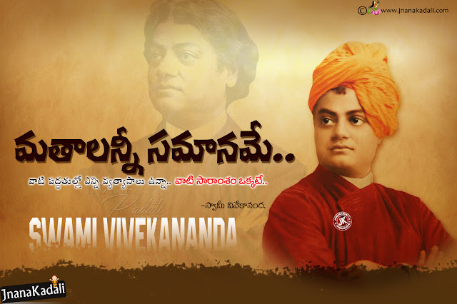 Telugu Inspirational Quotes,Motivational Quotes For Entrepreneurs,Swami Vivekananda story,Sport Quotes,Daily News, People Quotes,Trending Youth Inspirational Quotes by Swami vivekananda in Telugu,swami vivekananda hd wallpapers,swami vivekananda speeches in telugu,biography of Vivekananda, spiritual masters,Swamivivekanandasuktulu,the hindu Vivekananda,swami vivekananda quotes in telugu wallpapers,swami vivekananda quotes in telugu free download,swami vivekananda famous quotes in telugu,swami vivekananda quotes in telugu text,swami vivekananda quotes in telugu ppt,vivekananda quotes in telugu for whatsapp,swami vivekananda quotes in english,swami vivekananda quotes for students