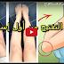 ثلاث طرق بسيطة لإزالة سواد الكوعين والركب والجلد الجاف