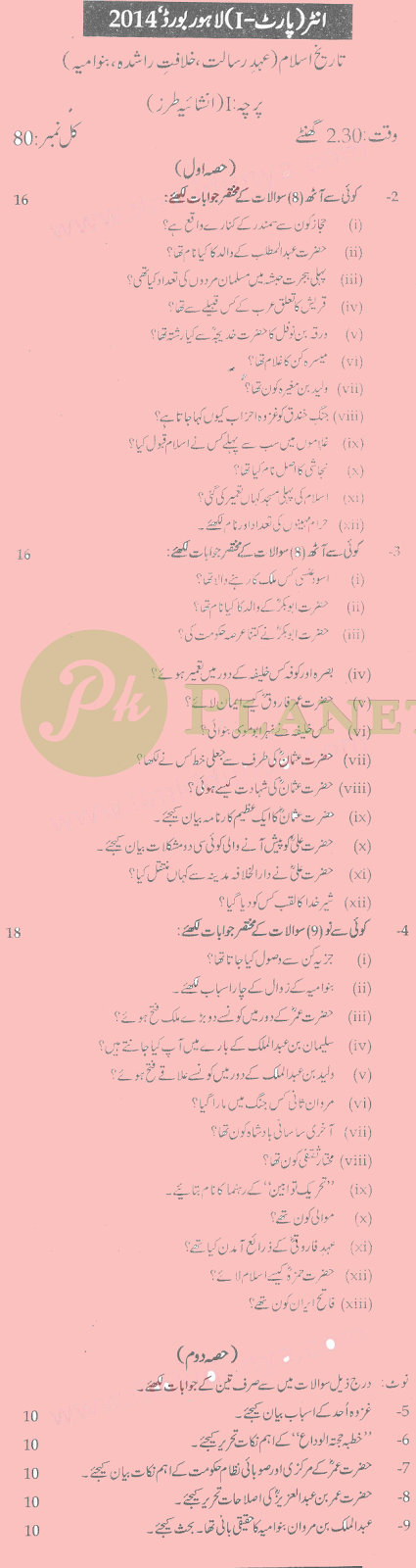 Intermediate Part 1 Past Papers Lahore Board History of Islam 2014