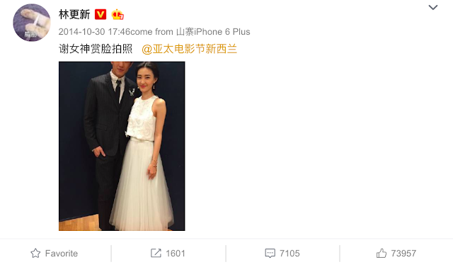 Mark Chao reveal Lin Gengxin rumored gf Wang Likun?