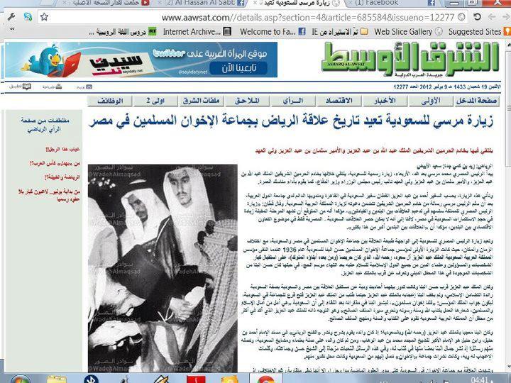 الشرق الاوسط تضع صورة لحسن البنا يقبل يد الملك عبد العزيز - الصفحة 2 -  منتديات الأشراف أون لاين