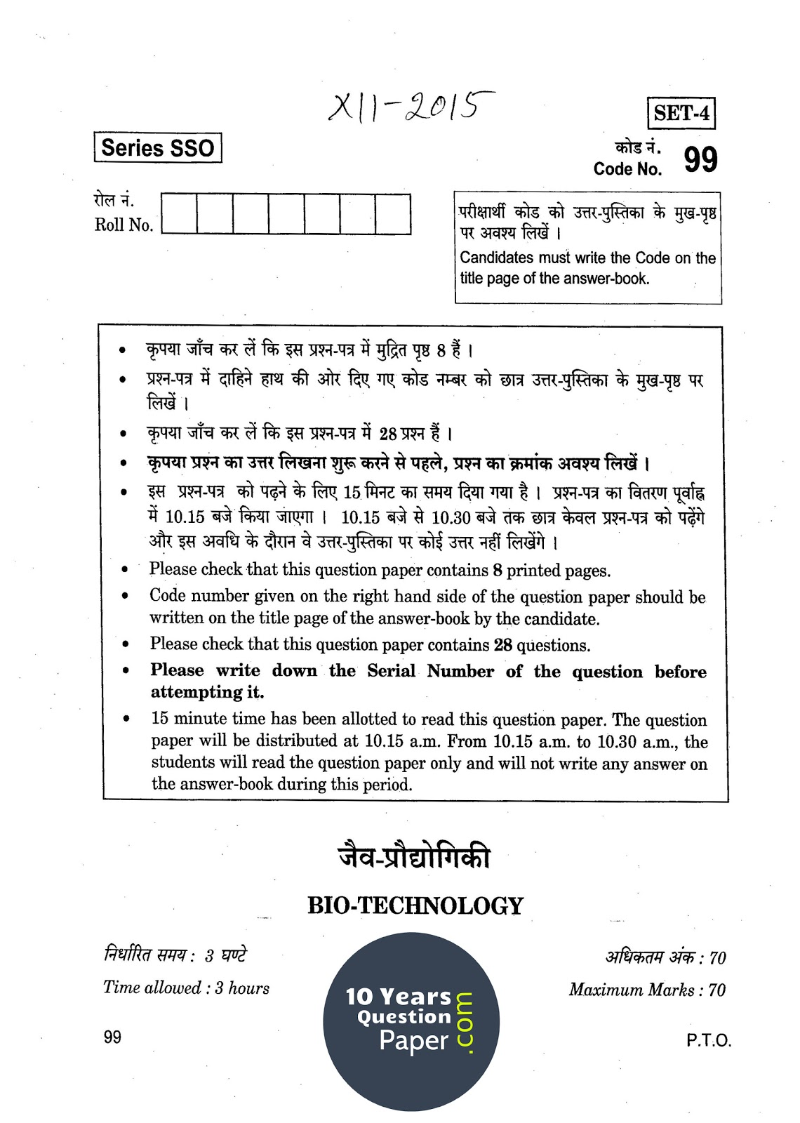 cbse class 12th 2015 Biotechnology question paper