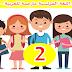 تعليم قواعد اللغة الفرنسية مترجمة للعربية Grammaire - الدرس الثاني