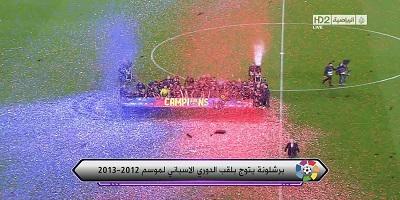 LFP-Week-36 : Barcelona 2 vs 1 Valladolid 19-05-2013