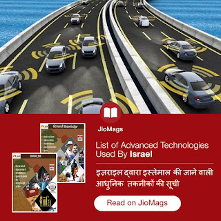 jiomag app best alternative to paper magazines