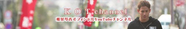 KOT channel