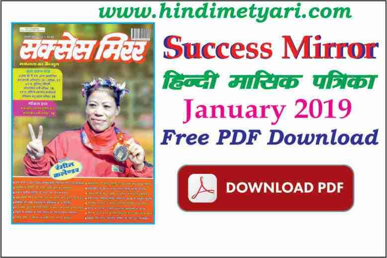 Success Mirror January 2019 Pdf Magazine in hindi