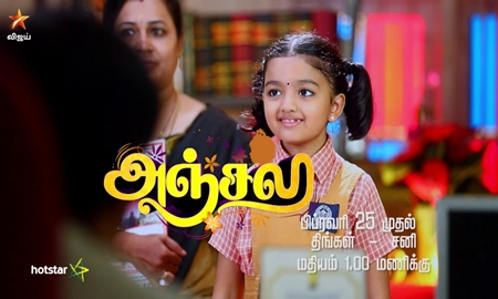 Anjali 19-03-2019 Vijay TV Serial