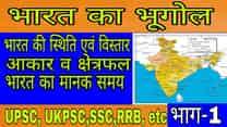 Indian geography (Bharat ka bhugol)