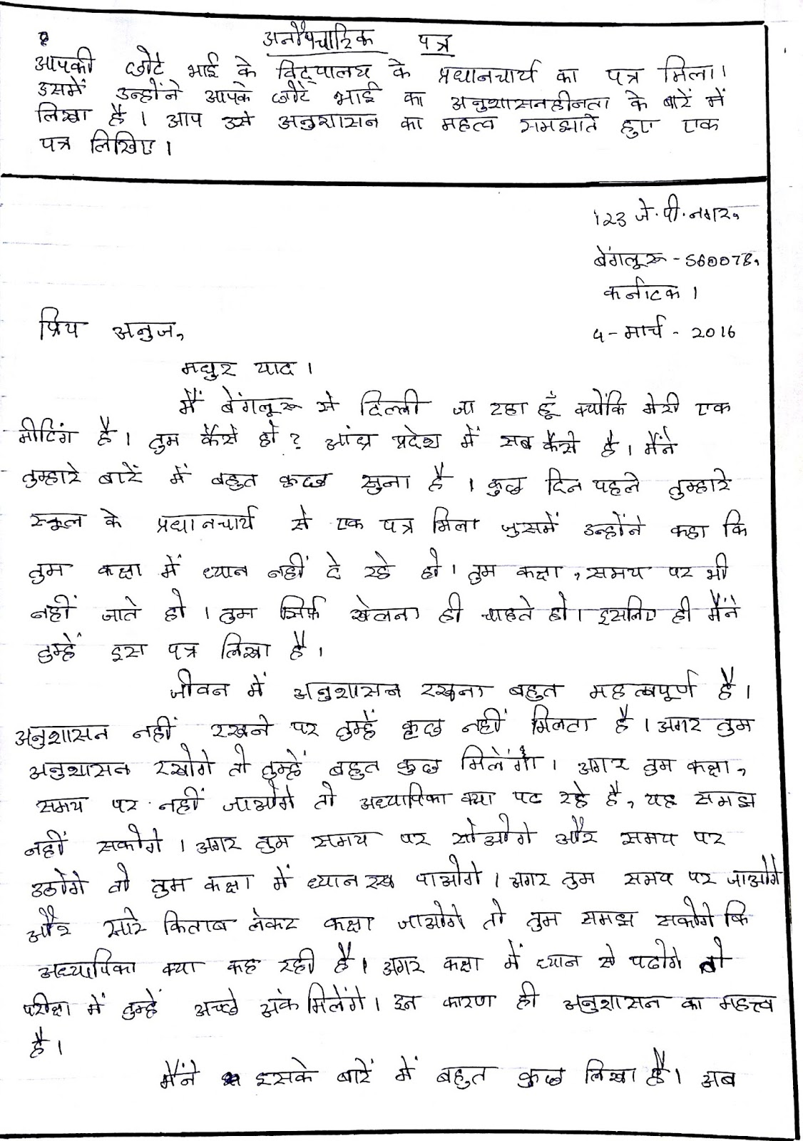 about discipline in hindi