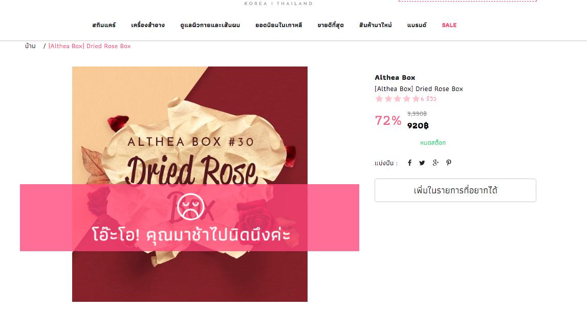 รีวิว Althea Thailand