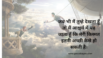 Love Romantic Shayari, Hindi Quotes On Love