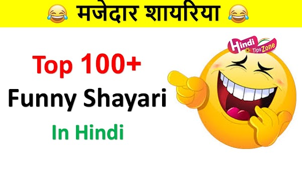 Very Very Funny Shayari In Hindi | कॉमेडी शायरिया