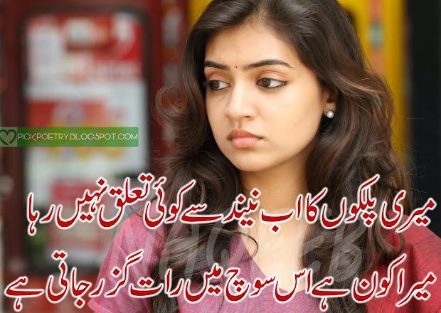 Sad Poetry Urdu For Girls - Exploring Mars