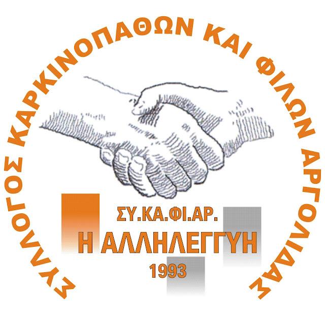Στην Αργολίδα ανταμώνουν οι Καρκινοπαθείς απ όλη την Ελλάδα