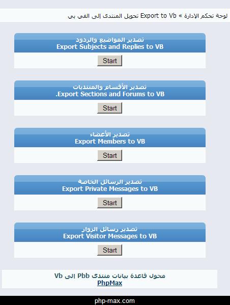 سكريبت تحويل منتدى Pbboard إلى vBulletin