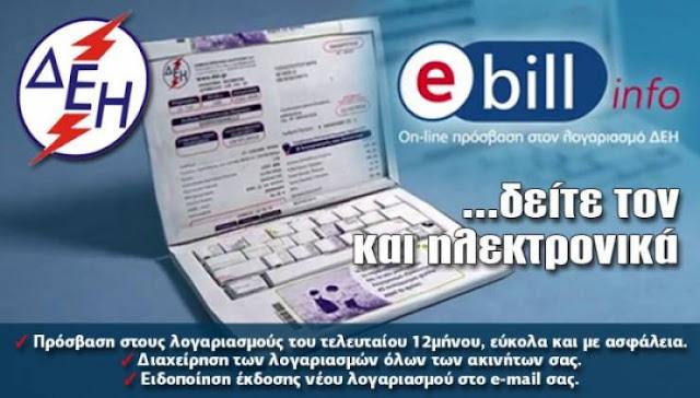 Η ΔΕΗ καλεί τους πελάτες της στην επιλογή της χρήσης ηλεκτρονικού λογαριασμού