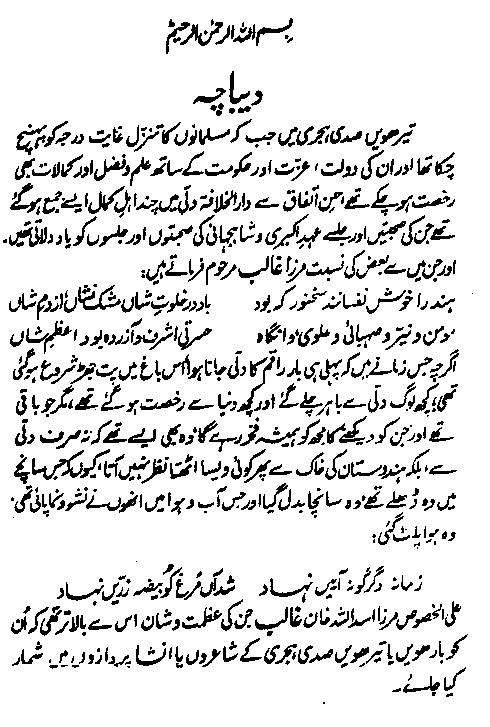 Yaadgar-e-Ghalib