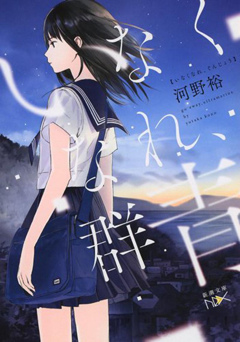 Go Away, Ultramarine - Yutaka Kono
