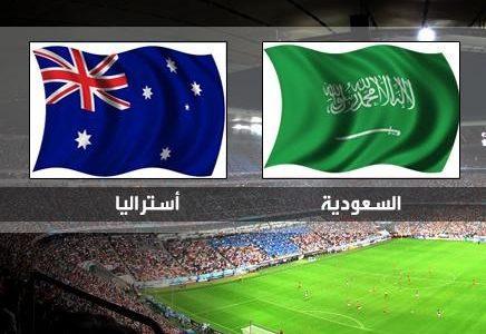 موعد مباراة السعودية واستراليا اليوم الخميس 6-10-2016 والقنوات الناقلة لتصفيات كأس العالم