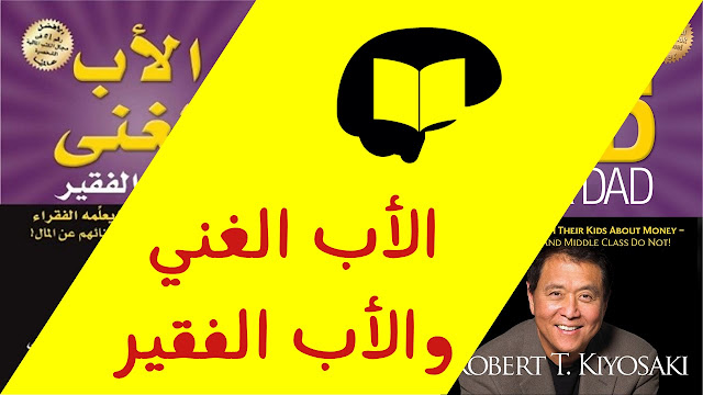 تحميل كتاب أبي الفقير وأبي الغني, استماع كتاب أبي الفقير وأبي الغني
