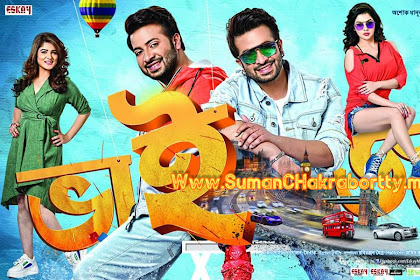 Bhaijaan Elo Re (2018) Bangla Full Movie Download In 720p