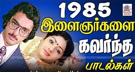 1985 Hits Tamil Songs