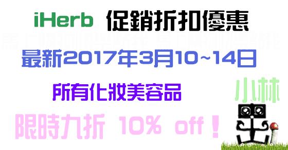 香港澳門iHerb2017年3月化妝美容抗衰老品9折優惠促銷