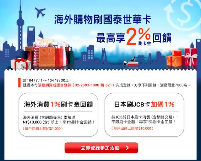 國泰世華現金回饋御璽卡國外3%回饋!2%至2017! @ 符碼記憶