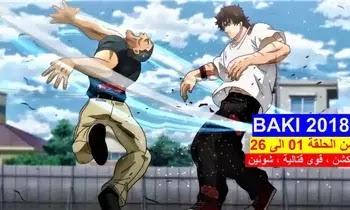 Baki 2018  مشاهدة وتحميل جميع حلقات الموسم الثالث من انمي من الحلقة 01 الى 26 مجمع