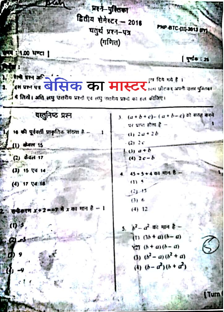 बी ०टी०सी० BTC 2nd Semester Exam paper- गणित