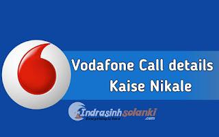 Vodafone_call-history-kaise-nikale