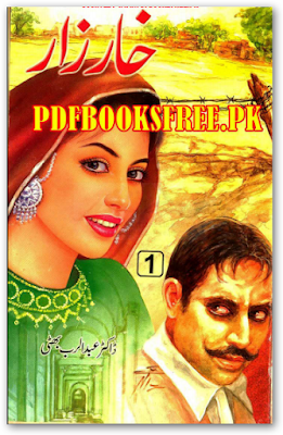 Kharzar novel by Abdul Rab Bhatti Complete