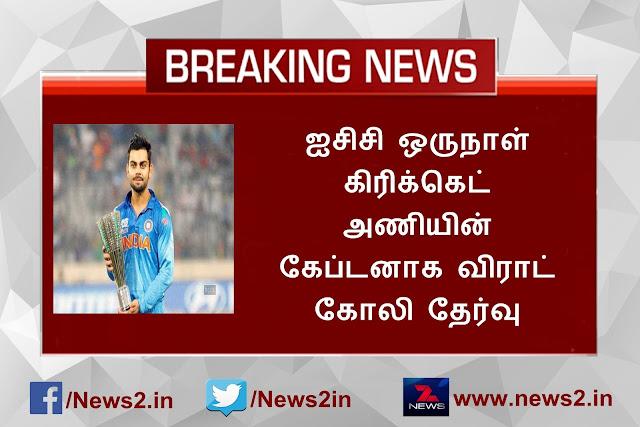ஐசிசி ஒருநாள் கிரிக்கெட் அணியின் கேப்டனாக விராட் கோலி தேர்வு