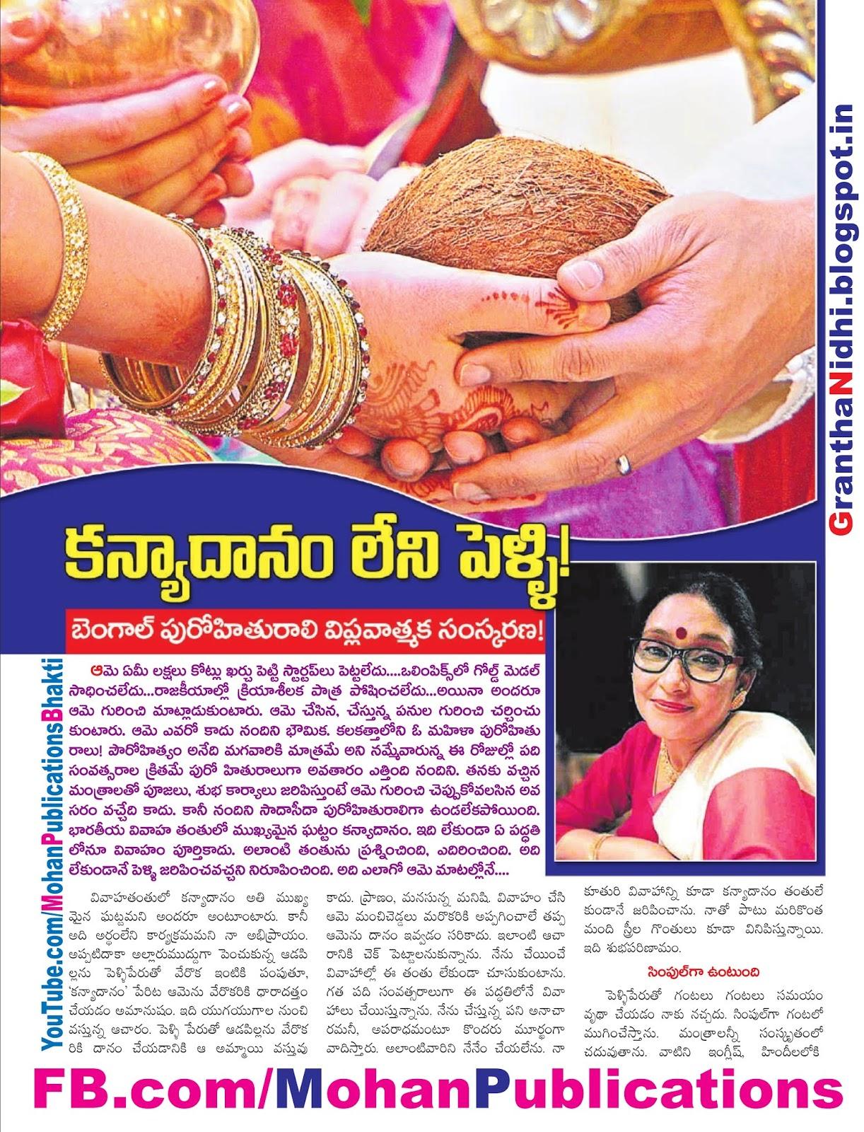 కన్యాదానం లేని పెళ్ళి Hindu Marriage indian marriage north indian marriage marriage kanyadhanam kanyadanam pelli indian wedding Publications in Rajahmundry, Books Publisher in Rajahmundry, Popular Publisher in Rajahmundry, BhaktiPustakalu, Makarandam, Bhakthi Pustakalu, JYOTHISA,VASTU,MANTRA, TANTRA,YANTRA,RASIPALITALU, BHAKTI,LEELA,BHAKTHI SONGS, BHAKTHI,LAGNA,PURANA,NOMULU, VRATHAMULU,POOJALU,  KALABHAIRAVAGURU, SAHASRANAMAMULU,KAVACHAMULU, ASHTORAPUJA,KALASAPUJALU, KUJA DOSHA,DASAMAHAVIDYA, SADHANALU,MOHAN PUBLICATIONS, RAJAHMUNDRY BOOK STORE, BOOKS,DEVOTIONAL BOOKS, KALABHAIRAVA GURU,KALABHAIRAVA, RAJAMAHENDRAVARAM,GODAVARI,GOWTHAMI, FORTGATE,KOTAGUMMAM,GODAVARI RAILWAY STATION, PRINT BOOKS,E BOOKS,PDF BOOKS, FREE PDF BOOKS,BHAKTHI MANDARAM,GRANTHANIDHI, GRANDANIDI,GRANDHANIDHI, BHAKTHI PUSTHAKALU, BHAKTI PUSTHAKALU, BHAKTHI