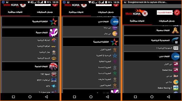 تطبيق موبي كورة أخر اصدار من الموقع الرسمي