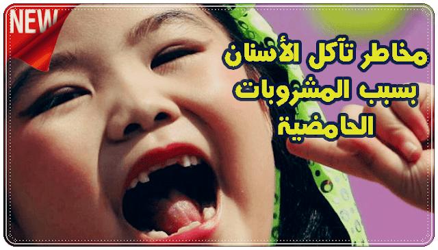 مخاطر تآكل الأسنان بسبب المشروبات الحامضية